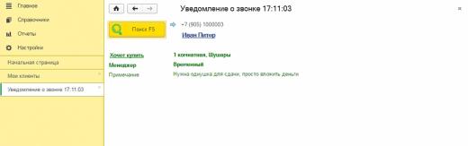 СРМ Застройщика