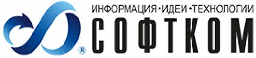 Компания СОФТКОМ