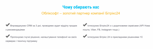 ОбликСофт