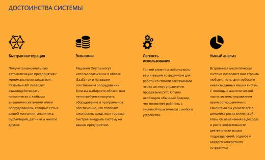 Onyma CRM