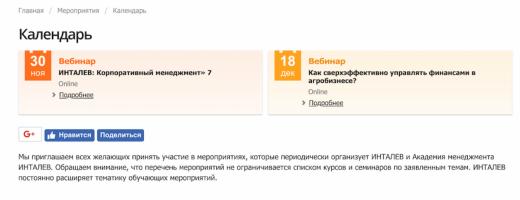 Группа компаний ИНТАЛЕВ