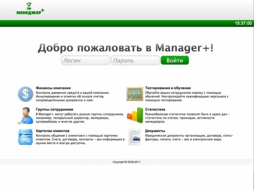 Менеджер+