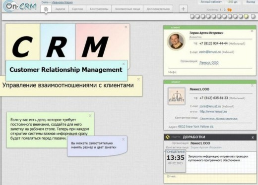 On-CRM.ru