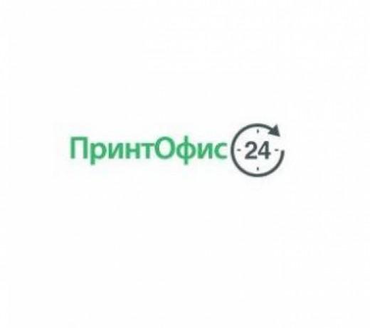 ПринтОфис24