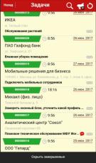 Мобифорс