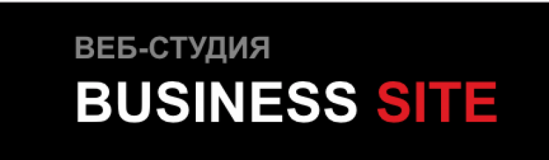 Веб-студия Business Site