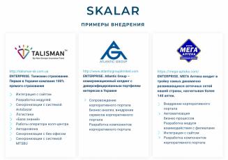 Компания SKALAR