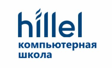 Школа Гилель