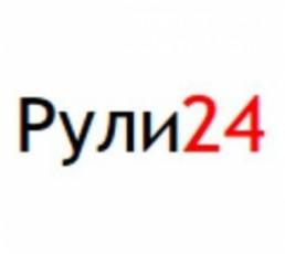 РУЛИ24